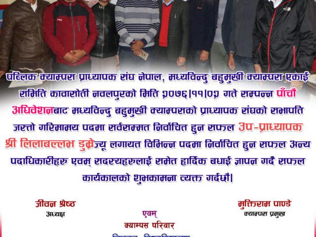 Public campus adhibesan